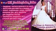 MLV_Svadebnyisalon_Gelina