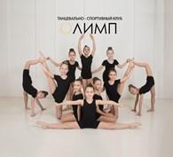 """Танцевально-спортивный клуб """"Олимп"""""""