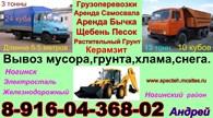 """Транспортная компания """"Транс-Спец-Тех"""""""