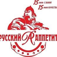 """""""Русский аппетит"""""""