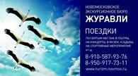 """""""Мадагаскар-Новомосковск"""" и """"Журавли"""""""