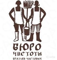 """""""Бюро чистоты Братьев Чистовых"""" Мытищи"""