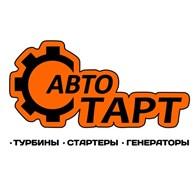 «АВТОСТАРТ»