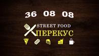 Street food ПЕРЕКУС