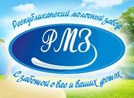 """НПФ """"Республиканский Молочный завод"""""""
