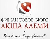 Финансовое Бюро Акша Алеми