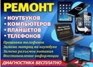 ИП  Мастерская по ремонту телефонов MasterPROFF