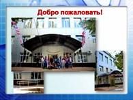 """""""Специальная (коррекционная) школа-интернат № 2 г. Армавира"""""""