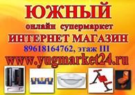 ЮЖНЫЙ Онлайн Супермаркет