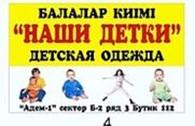 """Интернет-магазин """"Наши Детки"""""""