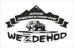 Wezdehod