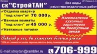 """СК""""СтройТан"""""""