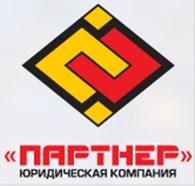 """Юридическая компания """"ПАРТНЕР"""""""