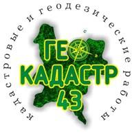 ГеоКадастр43