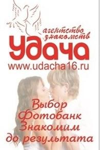 Агентство знакомств «Удача»