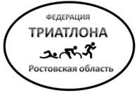 ФЕДЕРАЦИЯ ТРИАТЛОНА РОСТОВСКОЙ ОБЛАСТИ (ФТРО)