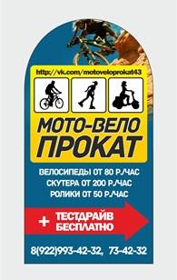 """""""Мото-вело прокат"""" г. Киров"""