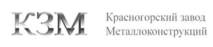 Красногорский завод металлоконструкций