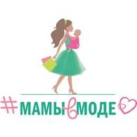 Мамы в моде