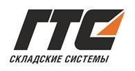 «ГТС Складские системы»