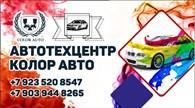 Автотехцентр Колор Авто