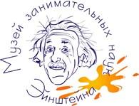 """Музей занимательных наук Эйнштейна"""