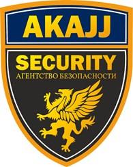«Агентство Безопасности АКАJJ-Security»