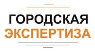 ООО Городская Экспертиза