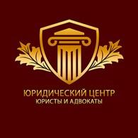 """Юридический центр """"Юристы и адвокаты"""""""