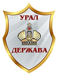 Урал-Держава