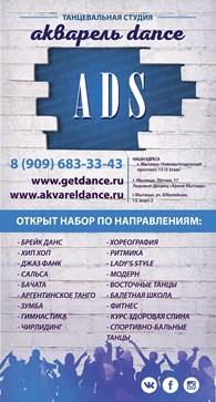 Аkvarel Dance