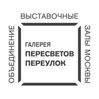 """Выставочный зал """"Пересветов переулок"""""""