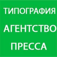 """Типография """"Агентство Пресса"""""""