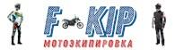 F-Kip, Мотоэкипировка