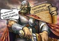 Балтийский Богатырь