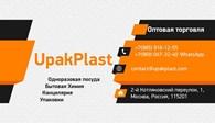 УпакПласт