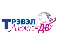 """ТРЭВЭЛ ЛЮКС-ДВ"""