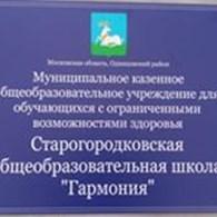 Старогородковская общеобразовательная школа «Гармония»