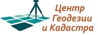 Центр Геодезии и Кадастра