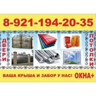 Продажа строительных материалов в Демянске