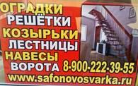 Сафоново - сварка