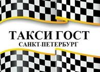 Такси ГОСТ Санкт-Петербург