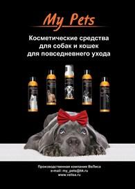 "ООО ""ВеЛиса"""