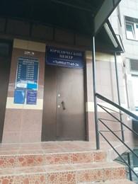 ООО Центр Юридических и Бухгалтерских Услуг