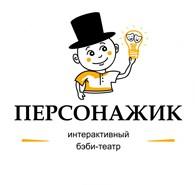 "Интерактивный бэби - театр ""Персонажик"""