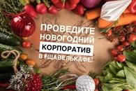 """Кулинарное кафе """"Щавель"""""""