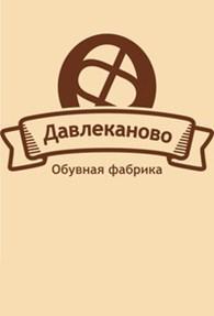 """""""Давлекановская обувная фабрика"""""""