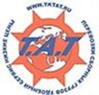 Общество с ограниченной ответственностью Транспортная компания ТАТ