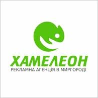 ХАМЕЛЕОН Рекламное агентство Миргорода