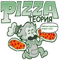 Теория пицца